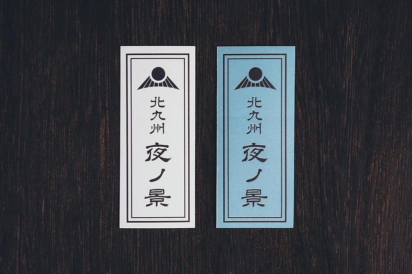 栗山喬【北九州夜之景】ミニステッカー