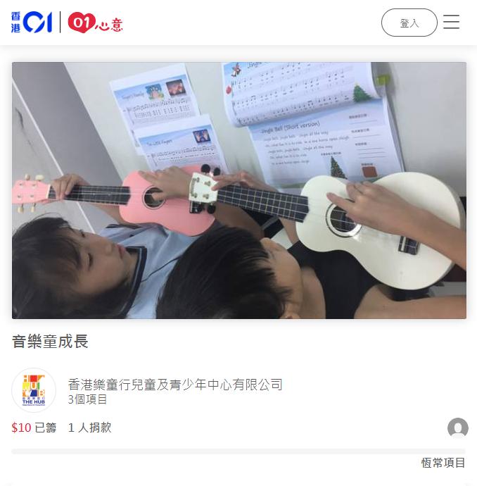 香港樂童行加入「01心意」平台