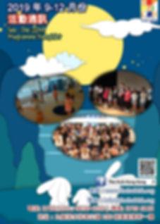 Program pamphlet-2019 9-12_cover.jpg