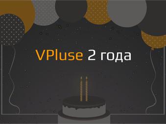VPluse - 2 года!!!