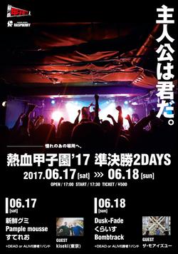熱血甲子園17 準決勝