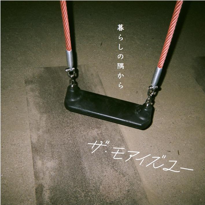 ザ・モアイズユー5th single「暮らしの隅から」