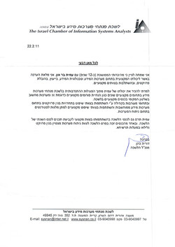 לשכת מנתחי מערכות מידע בישראל
