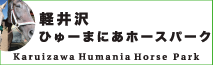 humaniahorse_logo.png