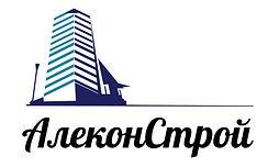 АлеконСтрой