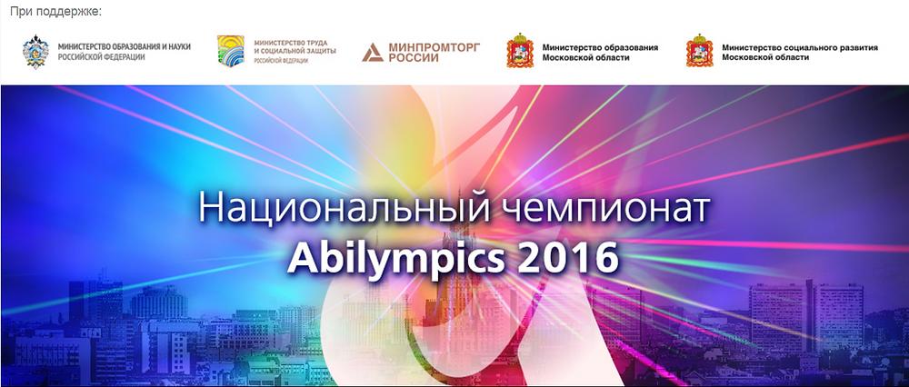 Новая компетенция «Специалист по международным стандартам финансовой отчетности «МСФО» на Национальном Чемпионате профессионального мастерства Абилимпикс-Россия 2016 для людей с инвалидностью.