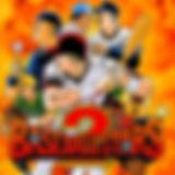 baseball_stars_2.jpg