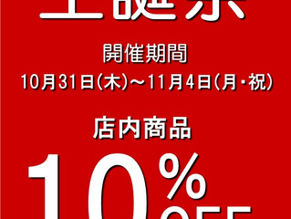 【イベント情報】アバディーン静岡店