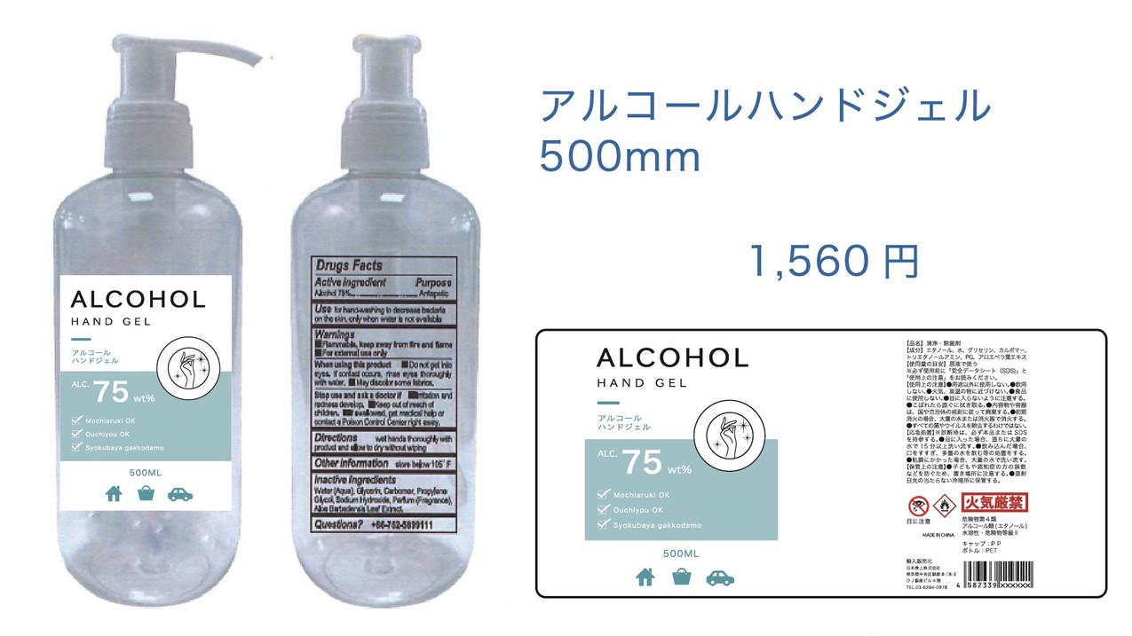 FWアルコールハンドジェル500ml