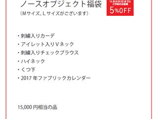 2017年 福袋予約受付中
