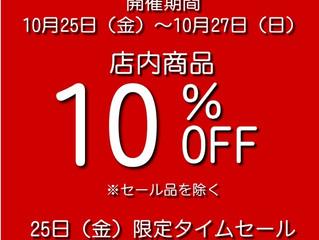 【イベント情報】アバディーン熱田店
