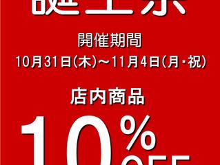 【イベント情報】アバディーン一宮店