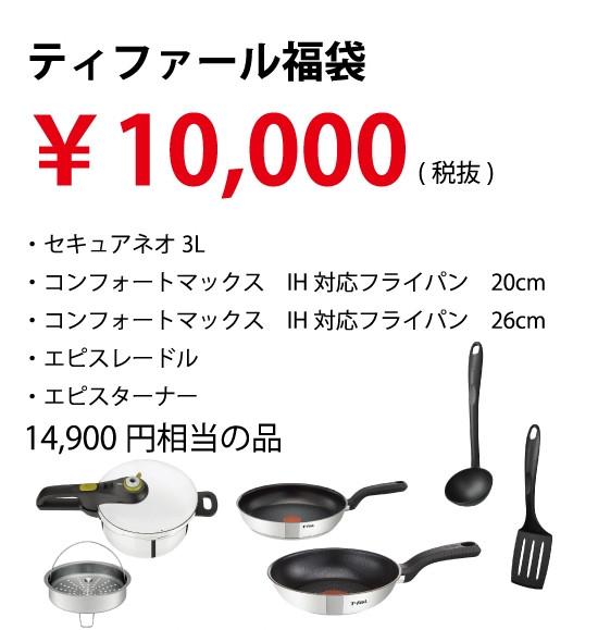 ティファール福袋 10,000