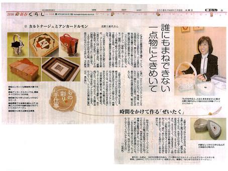 On a paru dans le journal d'aujourd'hui / 新聞掲載!