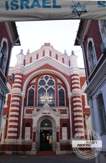 בית הכנסת בבראשוב | רוקחת החלומות