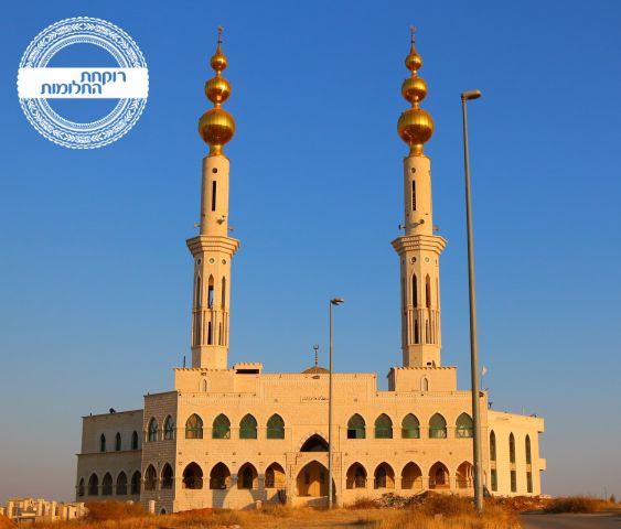 המסגד הגדול ברהט החדשה | רוקחת החלומות