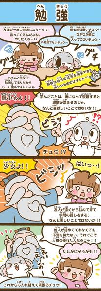 孔子爷爷 漫画3.jpg