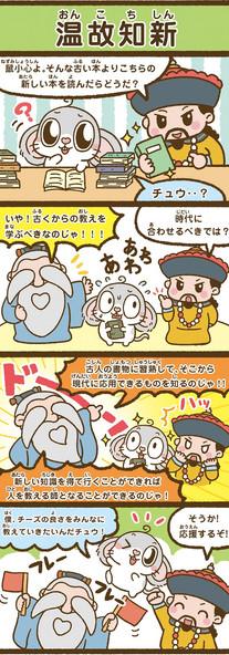 孔子爷爷 漫画5.jpg