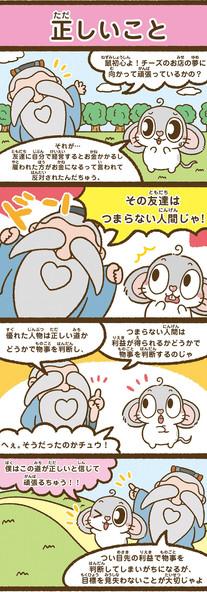 孔子爷爷 漫画2.jpg