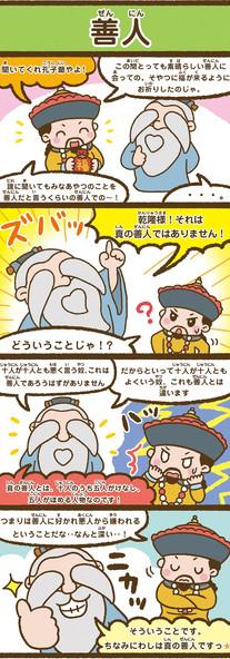 孔子爷爷 漫画1.jpg