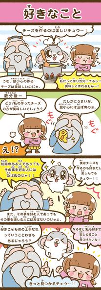孔子爷爷 漫画6.png