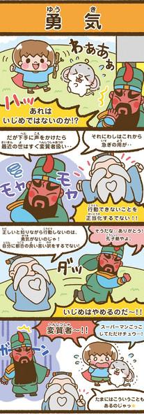 孔子爷爷 漫画4 .jpg