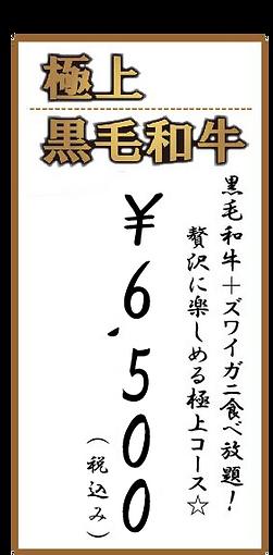 極上黒毛和牛コース(カニ)new.png