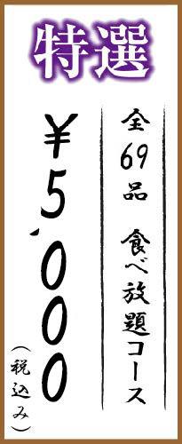 特選食べ放題メニューnew.jpg