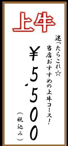 上牛コース(カニ)new.png