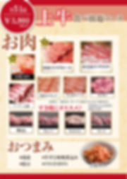 上牛鍋グランド03-1.jpg