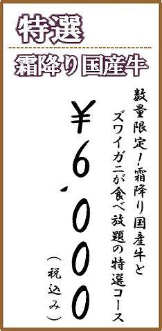 特選霜降り国産牛コース(カニ)new.jpg