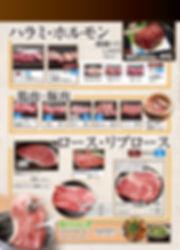焼肉単品05-2.jpg