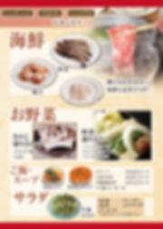 上牛鍋グランド03-2.jpg