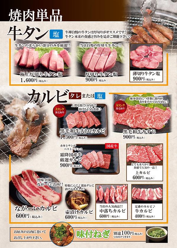 焼肉単品05-1.jpg