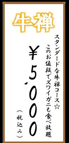 牛禅コース(カニ)new.png