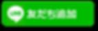 line バナー001.png