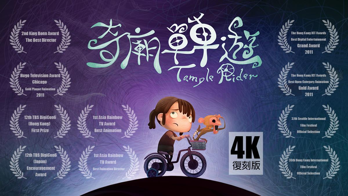 Temple_Rider_Cover_sm