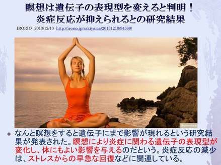 SC_TN_meditation_effect_article.jpg