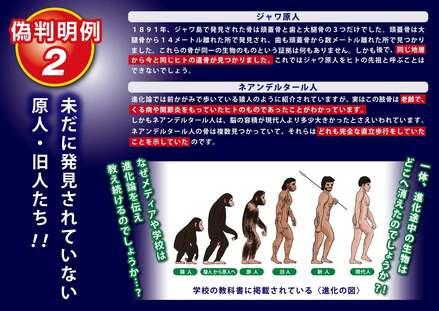 SC_TN_Disprove-of-Evolution-Theory-02.jp