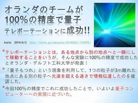 SC_TN_teleportation_possible.jpg