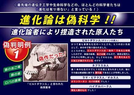 SC_TN_Disprove-of-Evolution-Theory-01.jp