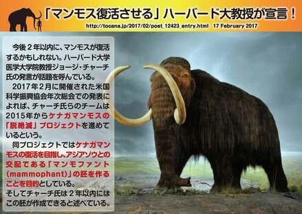 SC_TN_Mammoth.jpg