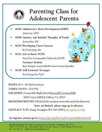 Centreville High School Seminar Flyer_En