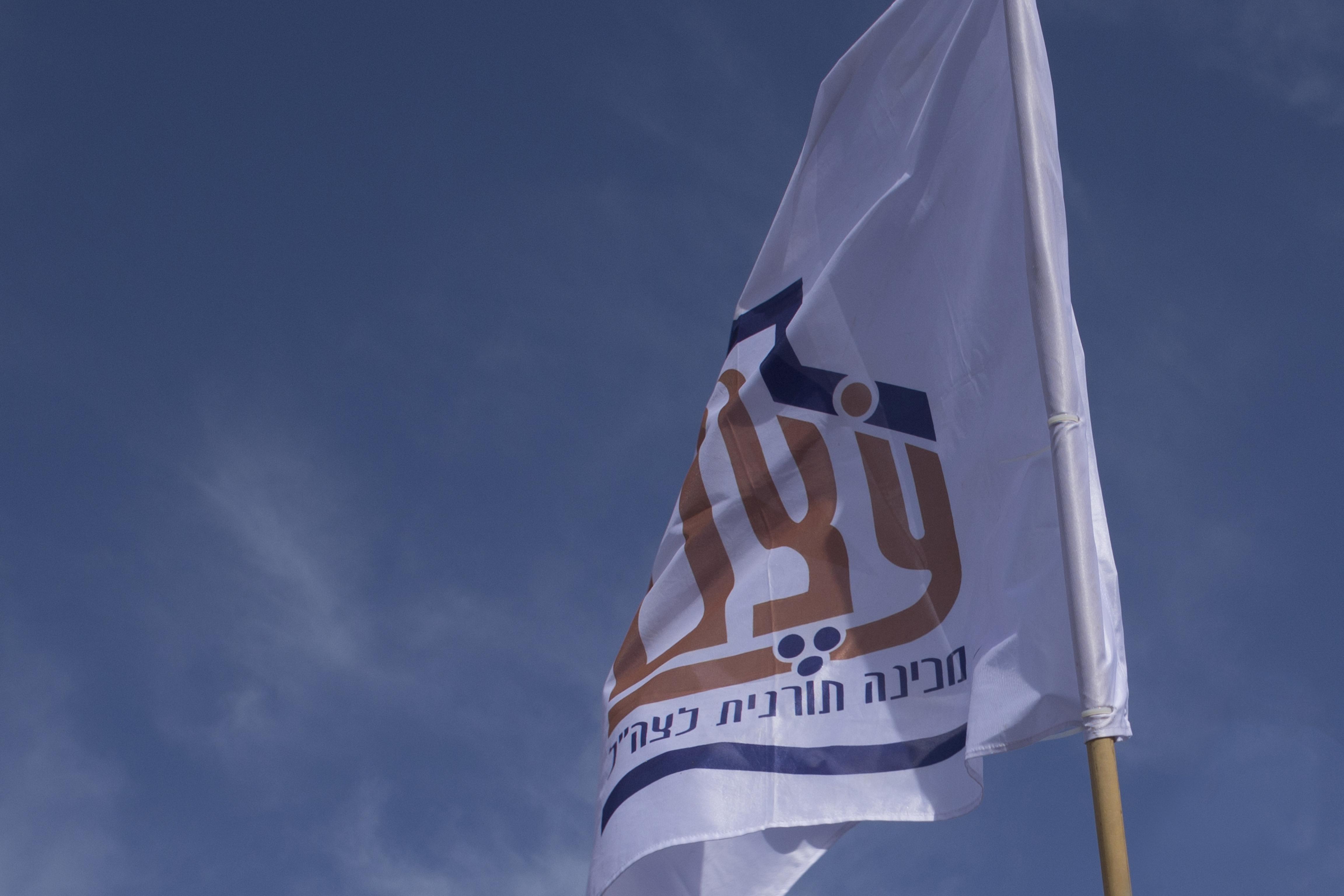 דגל המכינה