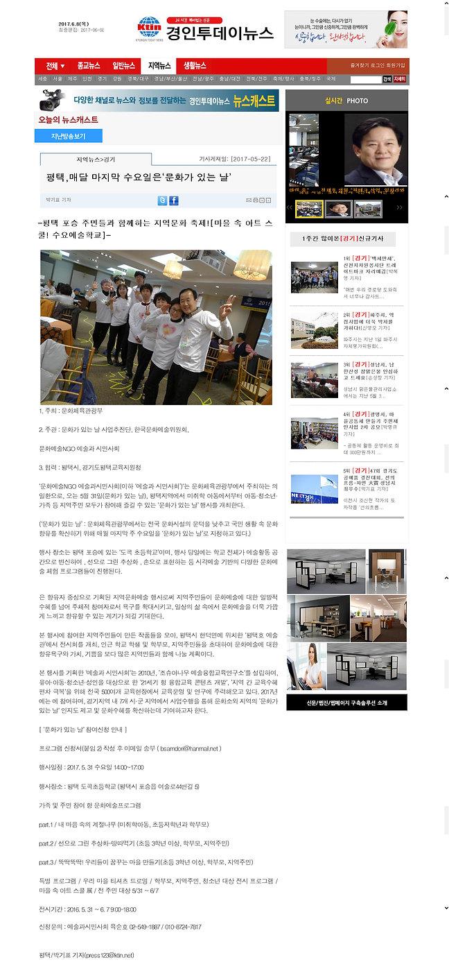 경인투데이뉴스.jpg