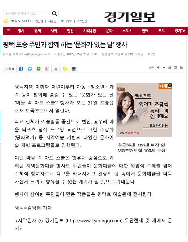 경기일보보도.jpg