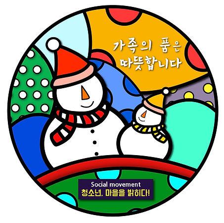 로고젝터 시안_겨울 (2).jpg