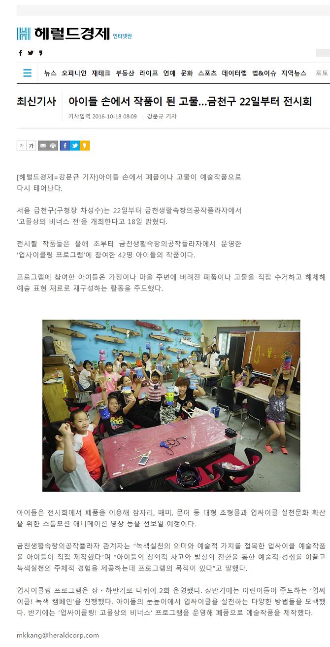 20161018_[헤럴드경제-2]_고물상의 비너스 전시회.png