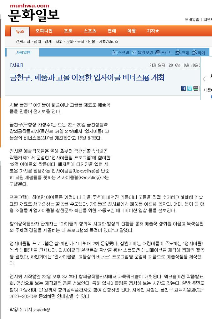 20161018_[문화일보]_고물상의 비너스 전시회.png