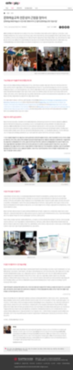 arte365_문화예술교육의 전문성을 찾아서.png